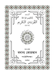 recite the quran made easy 2