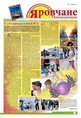 PDF Document yarovchane 18 final