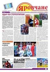 yarovchane 7 final