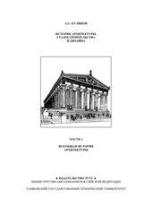 istoriya arhitektury kulikov 1