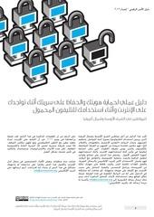 PDF Document guide ar pdf