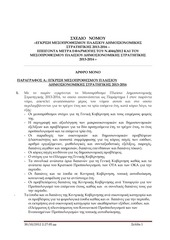 PDF Document polinomosxedio sxedio