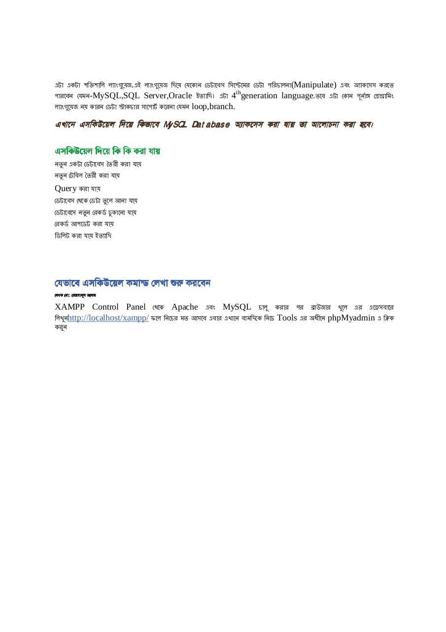 6 SQL bangla tutorials6 SQL bangla tutorials docx6 SQL