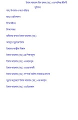 PDF Document biography of imam ahmad bin hanbal bangla