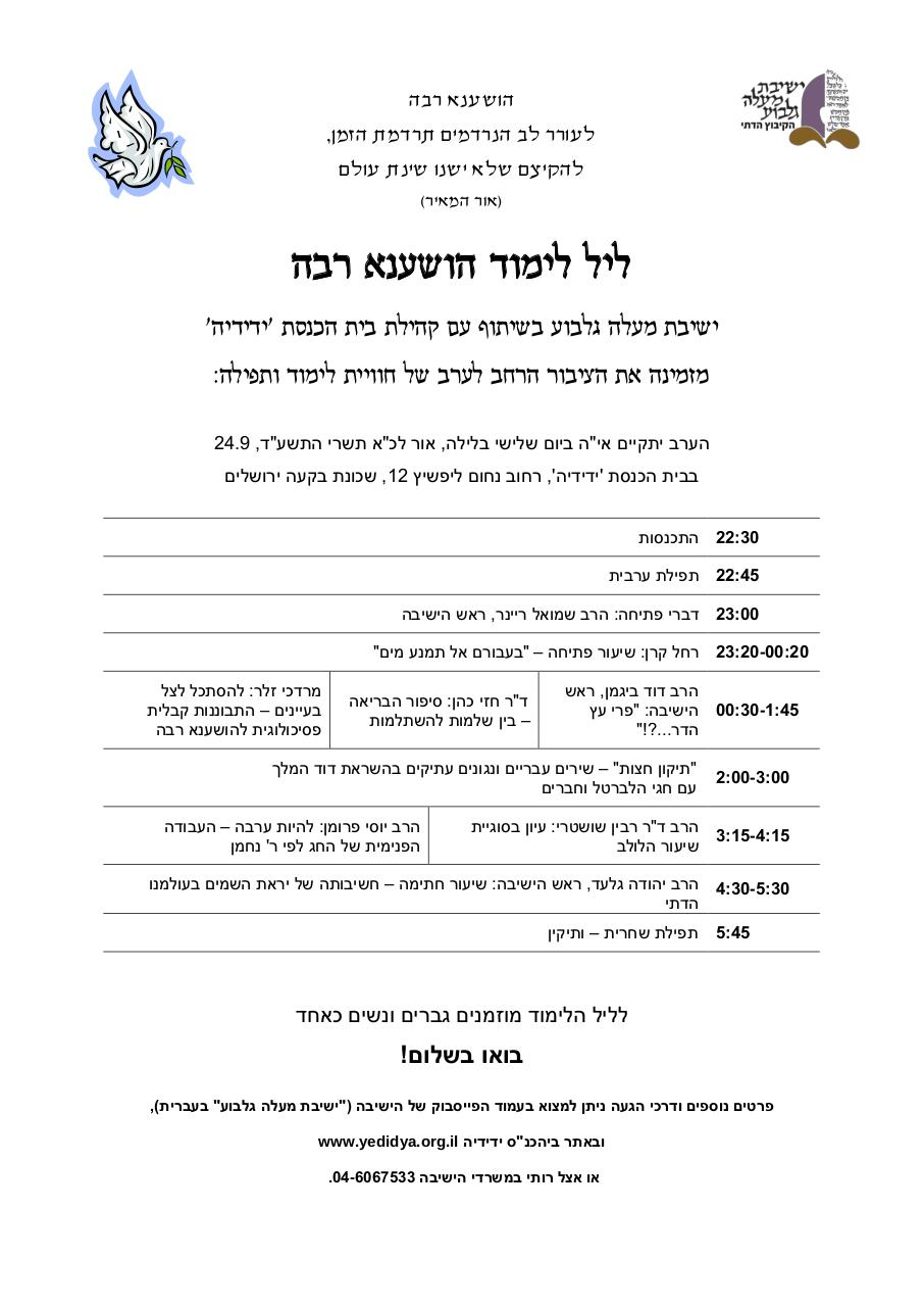Document preview הושענא רבה תשעד.pdf - page 1/1