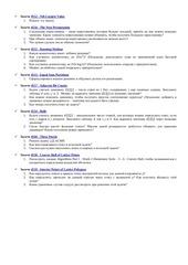 gnyrc 2009 questions