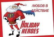 holiday heroes presentation