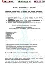 communique de bilan novembre 2013 ru 1