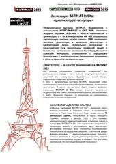 communique de presse juillet 2013