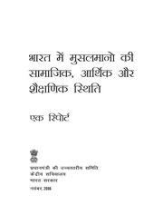 sachar comm report hindi