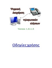 call details management system user guide