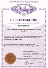 2011616125