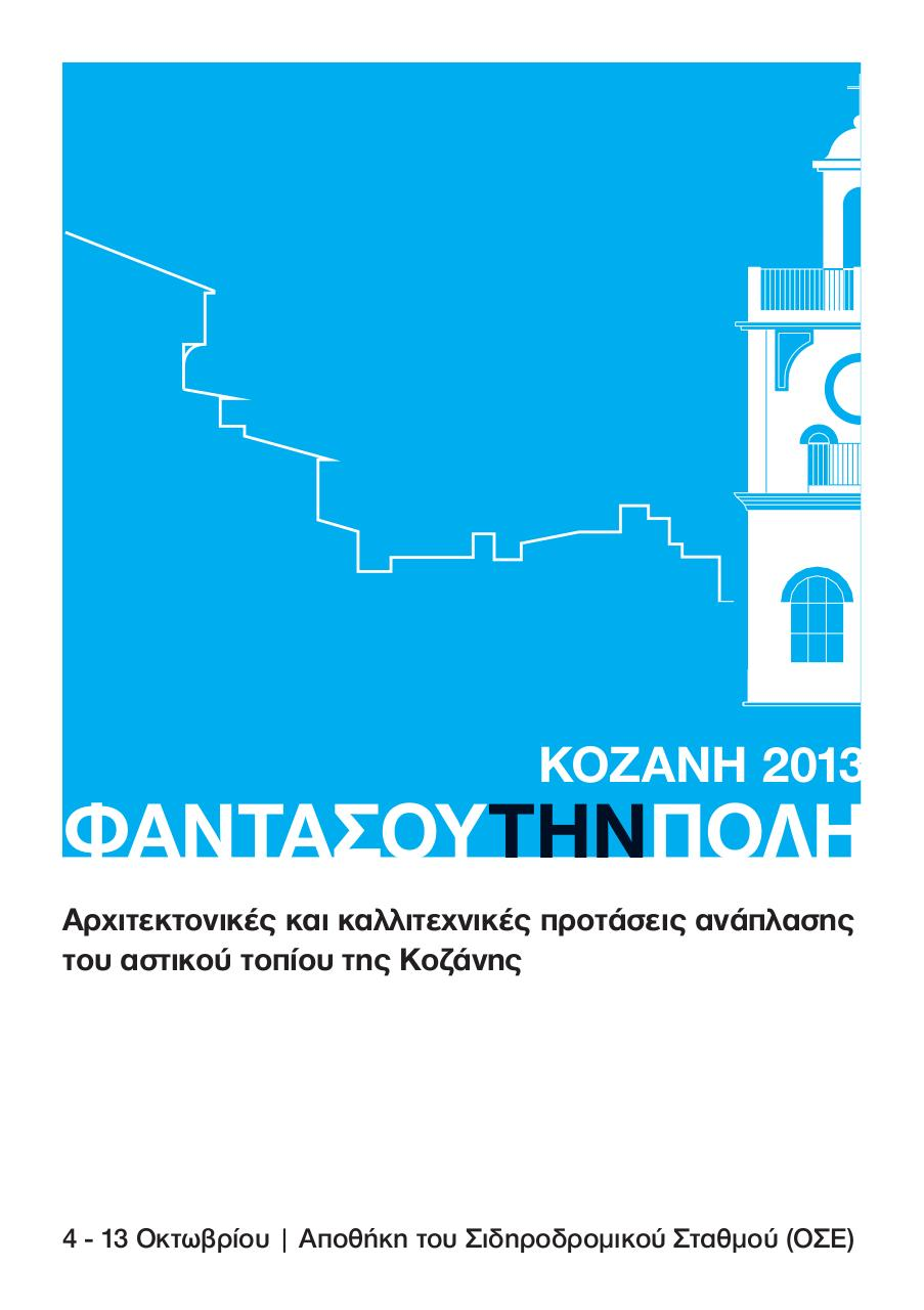 Preview of PDF document katalogos-imagine-kozani-2013.pdf