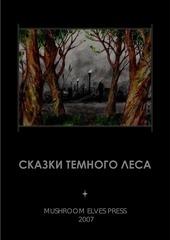PDF Document skazki temnogo lesa