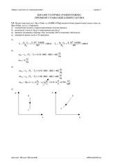 27501730 termodinamika zbirka ciganovic