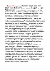 PDF Document 3 iyulya den pobedy nad zhydovskoy khazariey