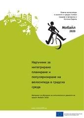 mobile2020 handbook 2013 9 20 bg full new logo