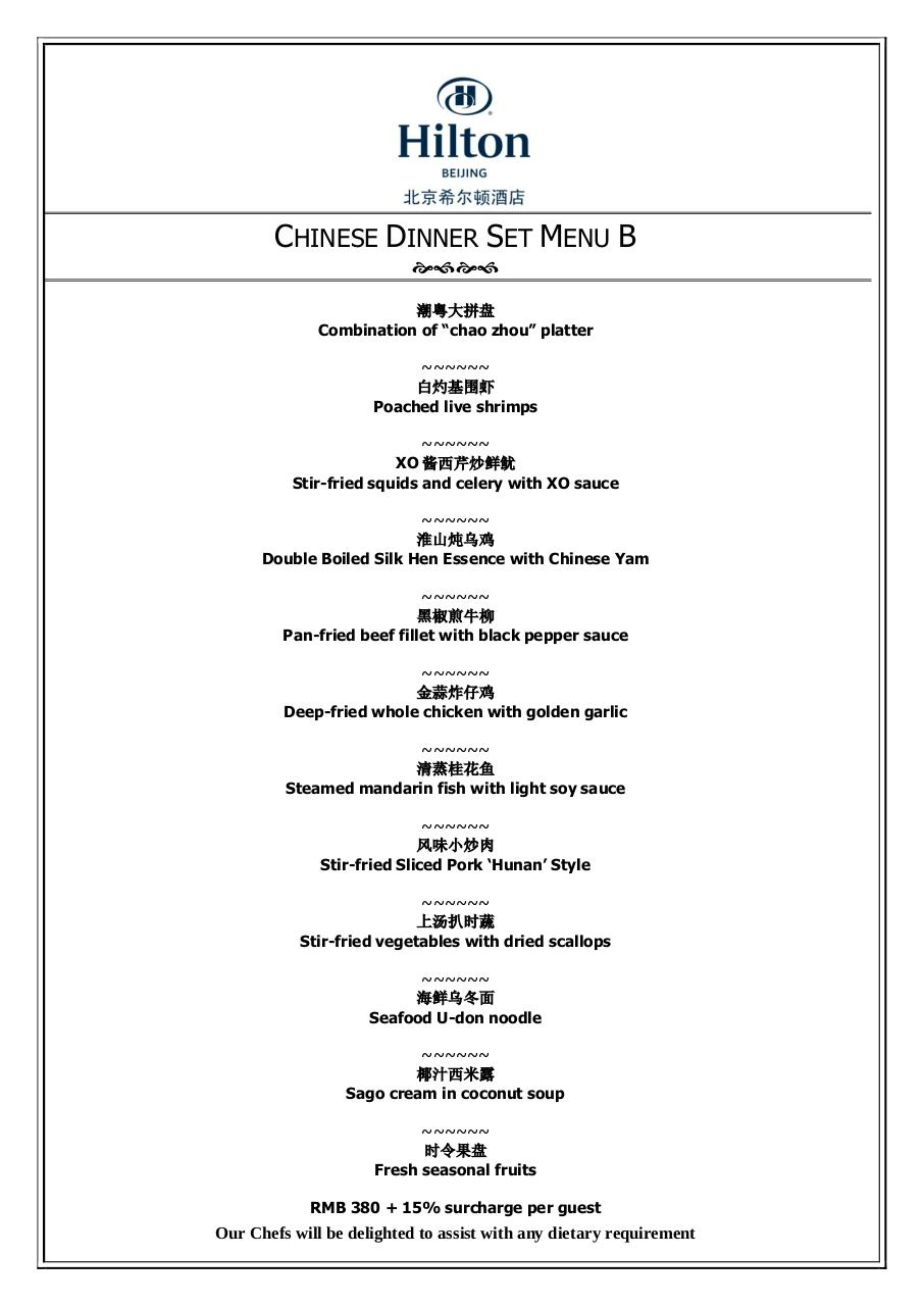 Document preview Chinese dinner set menu_380 B.pdf - page 1/1