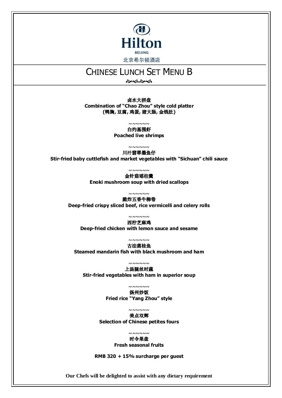 Document preview Chinese lunch set menu_320 B.pdf - page 1/1