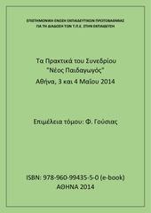 PDF Document 978 960 99435 5 0 neos paidagogos 2014