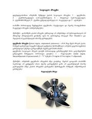 war thunder geo encyclopedia aircraft engines