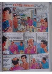 PDF Document feluda ebaar kando kedarnath e