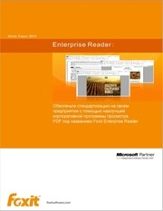 whitepaper foxitenterprisereader