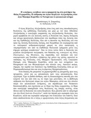 PDF Document epizhmios eulaveia