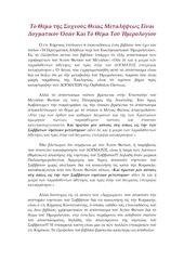 photiusthegreatencyclicalgrk