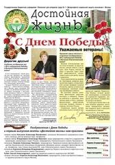 gazeta vypusk1