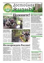 gazeta vypusk2