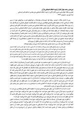 PDF Document haghpoor banisadr ahkam ejtemaee ghoran