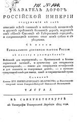 ukazatel dorog rossijjskojj imperii1