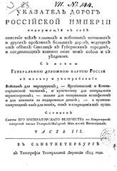 PDF Document ukazatel dorog rossijjskojj imperii3
