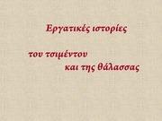 ergatikes istories
