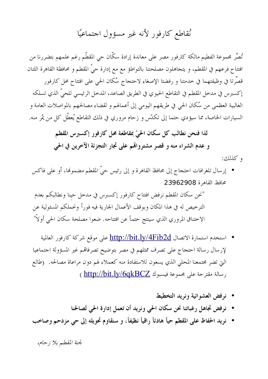 Document preview boycott carrefour.pdf - page 1/1