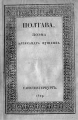 poltava 1829