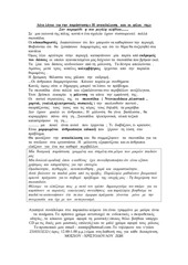 PDF Document anakuklwsh 8 3 2013