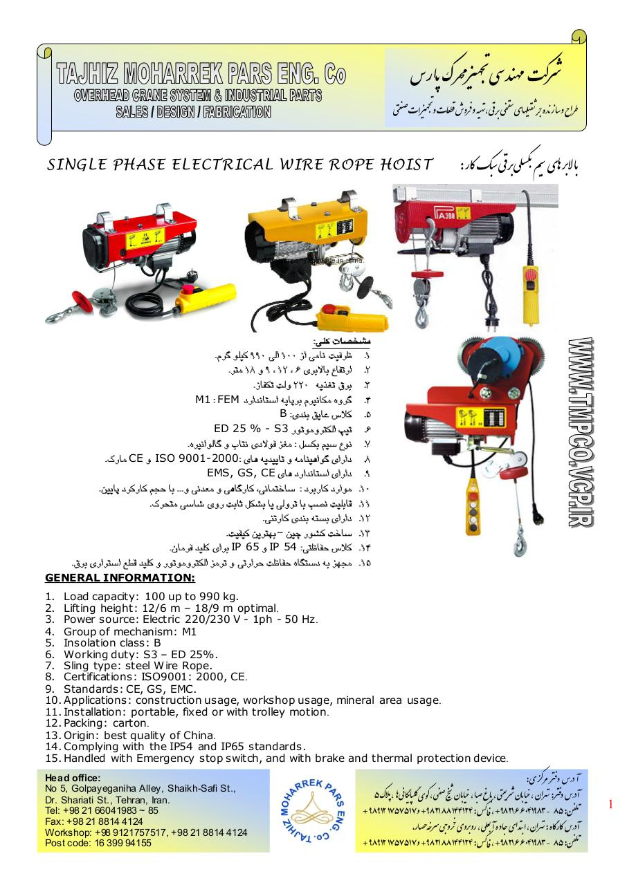 Document preview CNSTRUCTURE ELECTRICAL  HOISTS - 1p.pdf - page 1/1