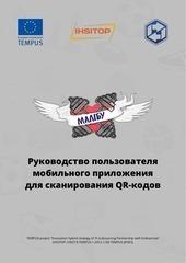 PDF Document qr scan