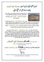 al jubran s project abraj al sayif
