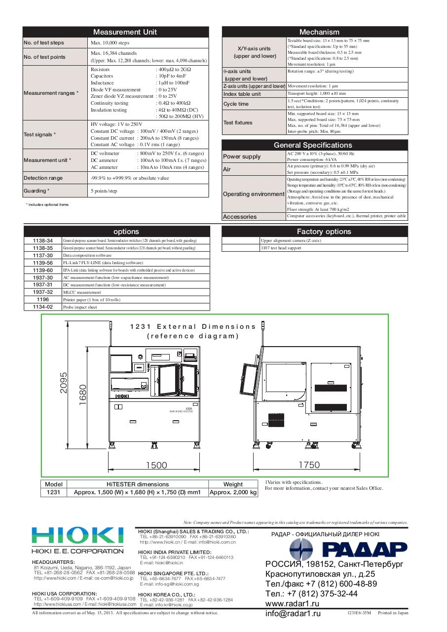 Document preview HIOKI_1231_ENG.pdf - page 4/4