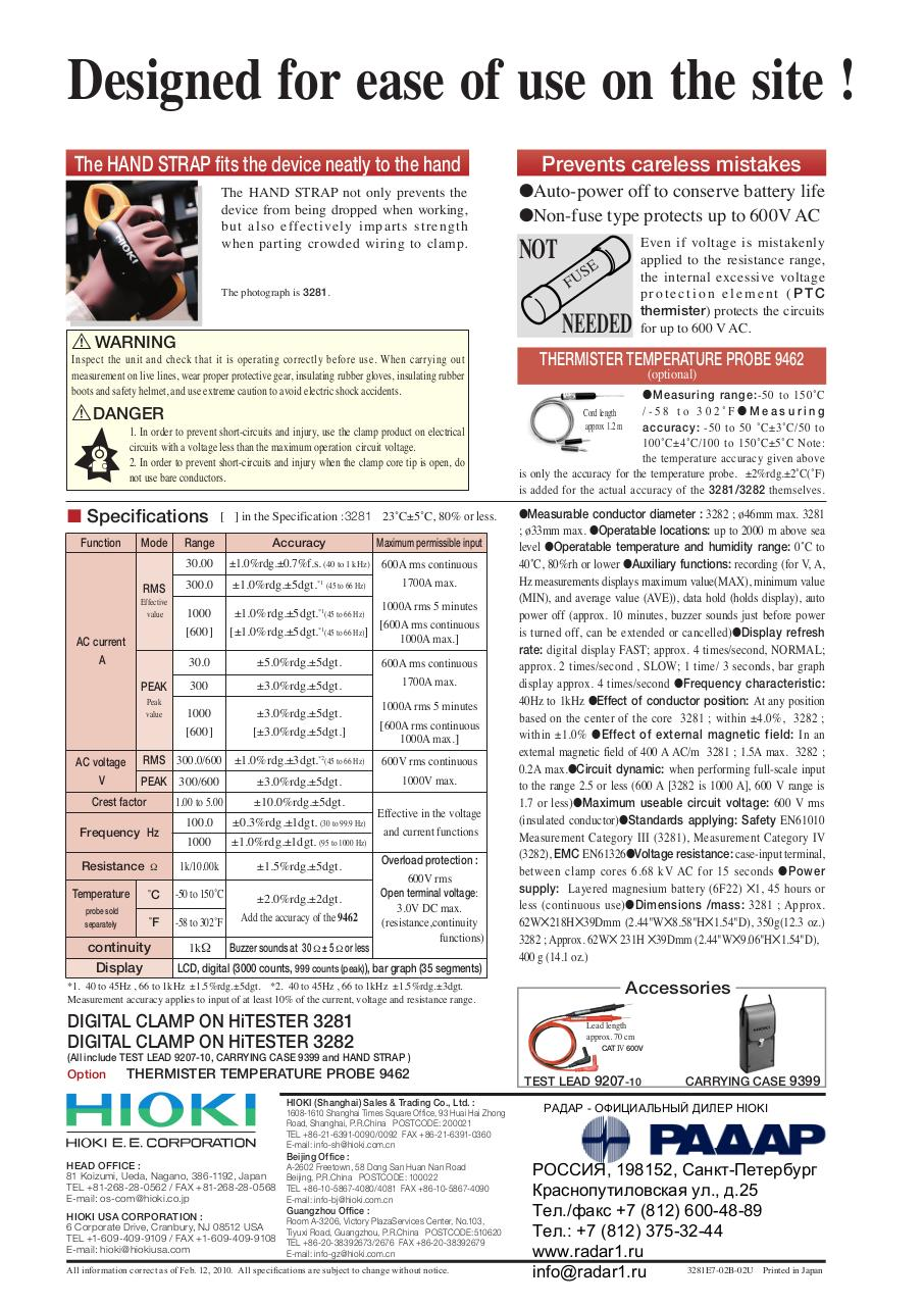 Document preview HIOKI_3281_ENG.pdf - page 2/2