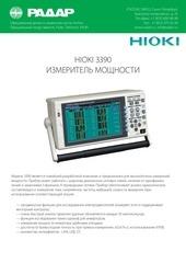 hioki 3390 rus