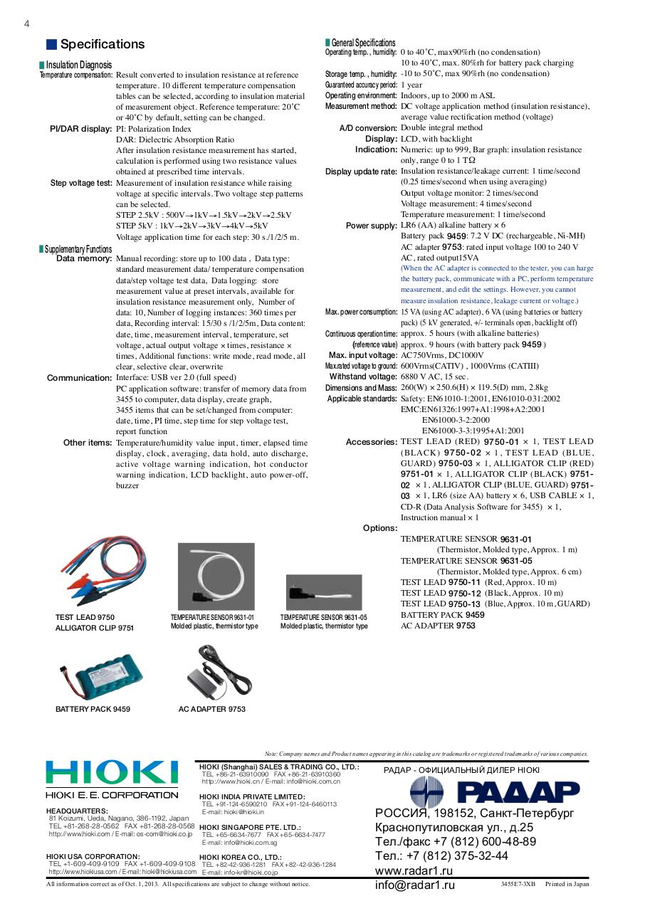 Document preview HIOKI_3455_ENG.pdf - page 4/4