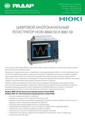 PDF Document hioki 8860 50 rus