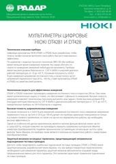 PDF Document hioki dt4281 rus