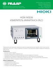 hioki im3536 rus