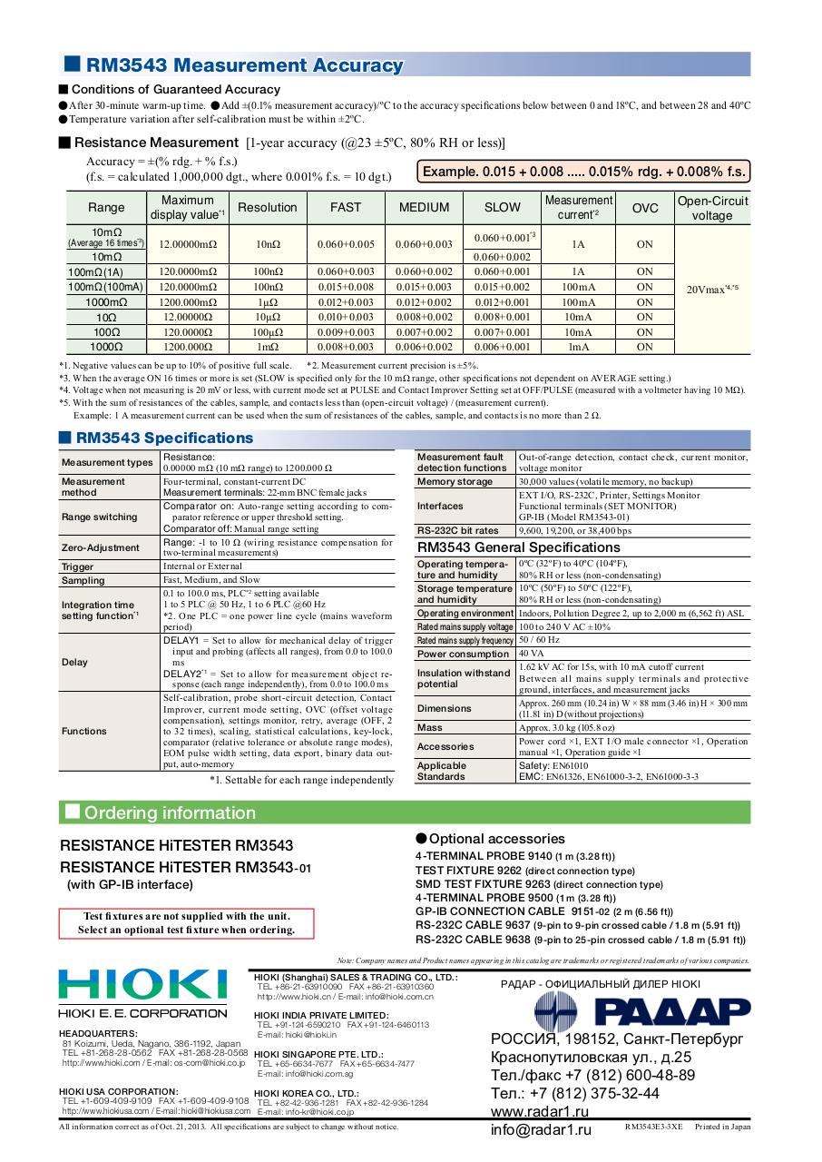Document preview HIOKI_RM3543_ENG.pdf - page 4/4