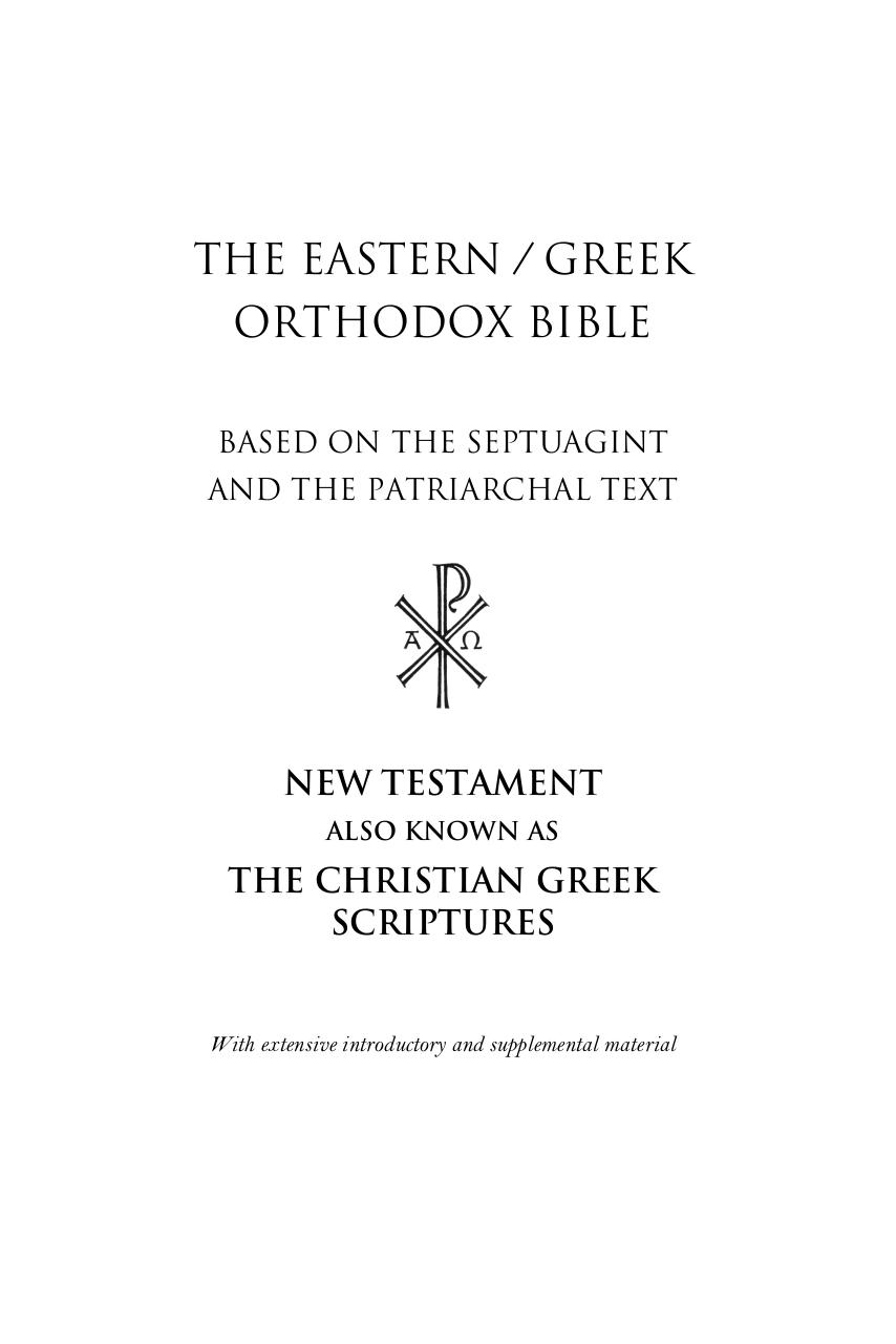 THE EASTERN - GREEK ORTHODOX BIBLE NEW TESTAMENT.pdf - page 3/346